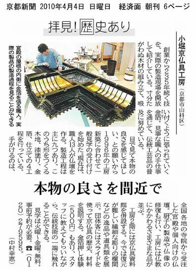 京都新聞 日曜経済 「拝見歴史あり」