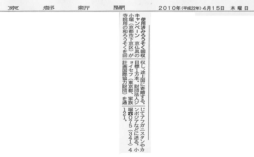 京都新聞 平成22年4月15日