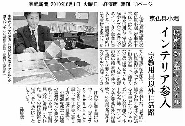 京都新聞 インテリヤ参入