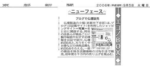 京都新聞 ブログで仏壇販売