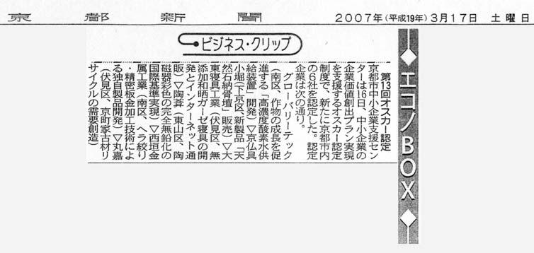 京都新聞 第13回オスカー認定