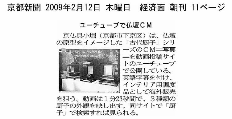 京都新聞 YouTubeで仏壇CM