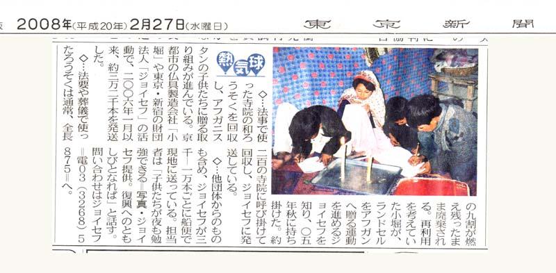 東京新聞 熱気球