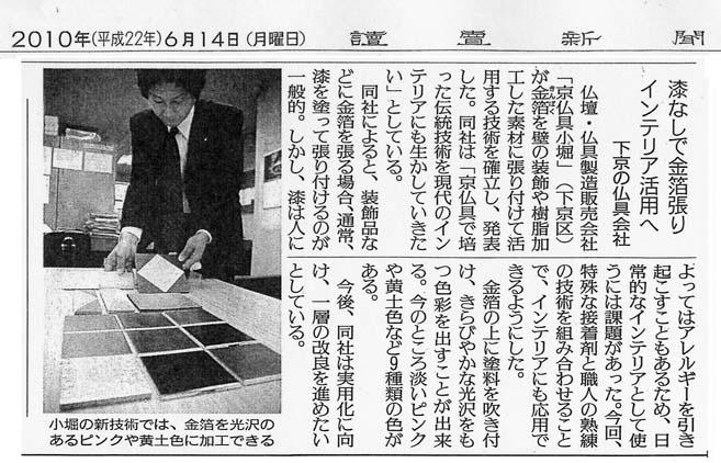 読売新聞 平成22年6月14日地域