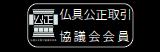 仏壇公正取引協議会会員