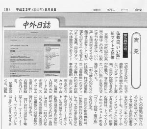 中外日報 仏教の「いい話」新サイトで発信