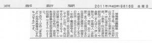 京都新聞 博物館公開講座