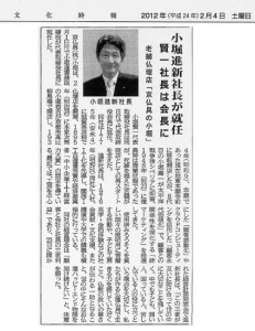 文化時報2月4日小堀進新社長就任