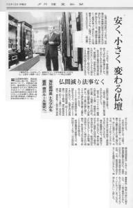 安く、小さく変わる仏壇by読売新聞夕刊