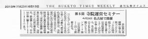 20130613bukkyo_times