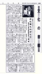 20130824bunkajiho