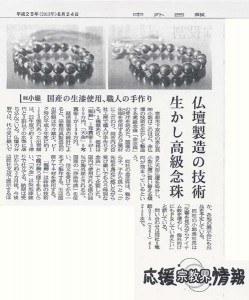 20130824chugai