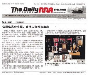 仏壇仏具の小堀、香港に発出店