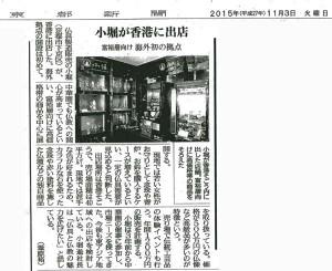 京都新聞 平成27年11月3日