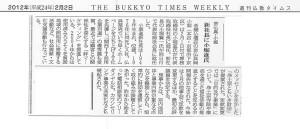 週間仏教タイムス京仏具・小堀