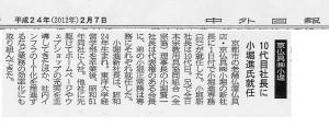 中外日報10代目社長に小堀進氏就任