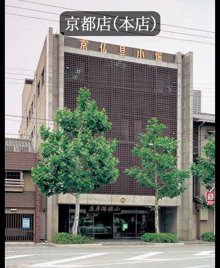 京都店(本)