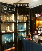 香港SOGO